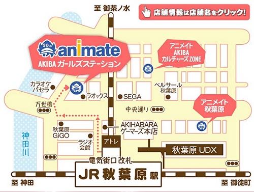アニメイトAKIBAガールズステーション地図
