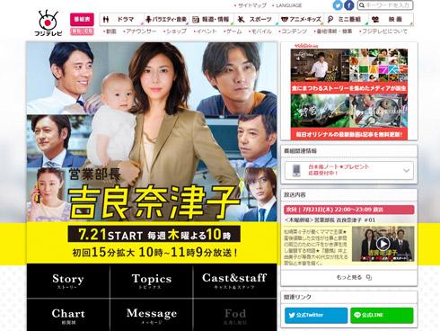 「営業部長 吉良奈津子」 公式サイト