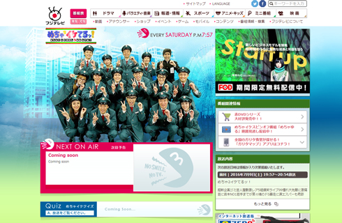 「めちゃ×2イケてるッ!」 公式サイト