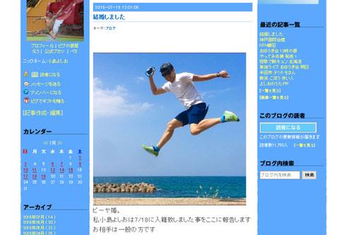 小島よしお ブログ 「結婚しました」