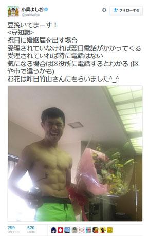 小島よしお Twitter 豆知識 婚姻届