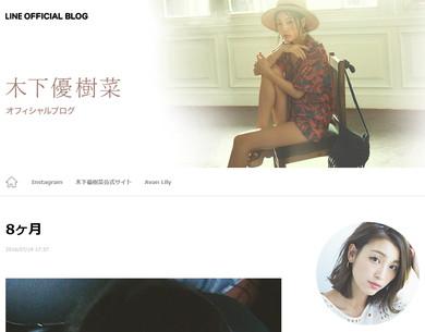 木下優樹菜 公式ブログ