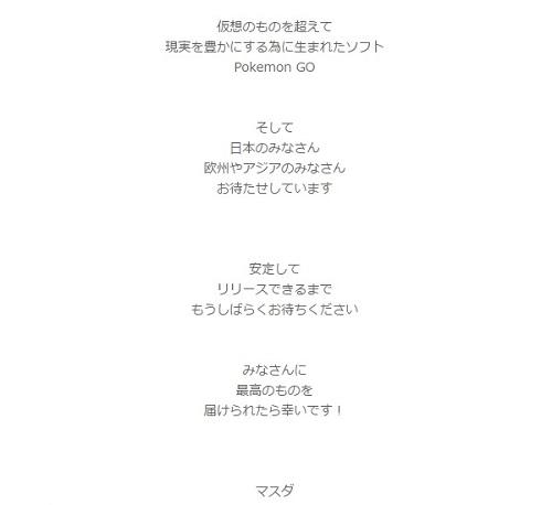 増田順一さんのブログ炎上