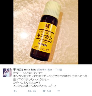 平祐奈さんのTwitter