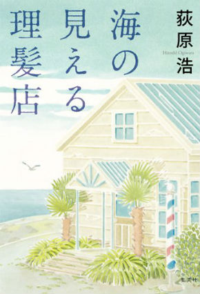 荻原浩さんの「海の見える理髪店」