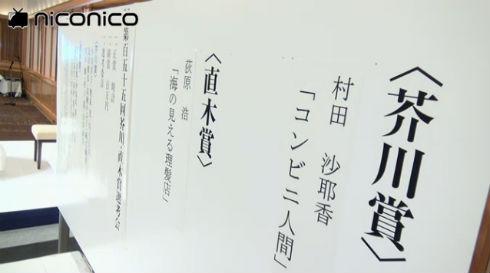第155回の芥川賞、直木賞が決定
