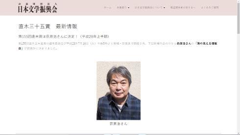 「海の見える理髪店」の荻原浩さん