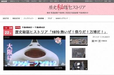 「歴史秘話ヒストリア」で大阪万博を特集(番組公式サイトより)