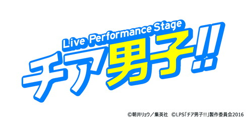「Live Performance Stage『チア男子!!』」12月9日より上演開始