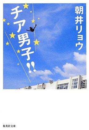 原作「チア男子!!」(集英社文庫)