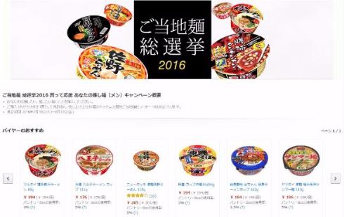 ご当地麺総選挙2016 Amazon パントリ—