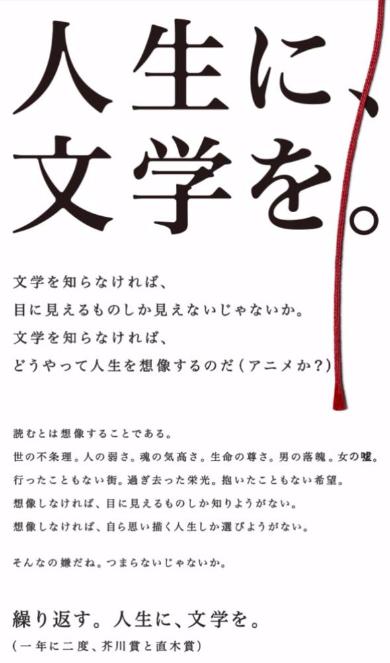 人生に、文学を 日本文学振興会 アニメ 物議