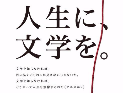 日本文学振興会の広告「人生に、...