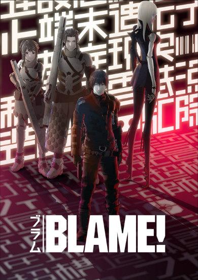 「BLAME!」第1弾キービジュアル