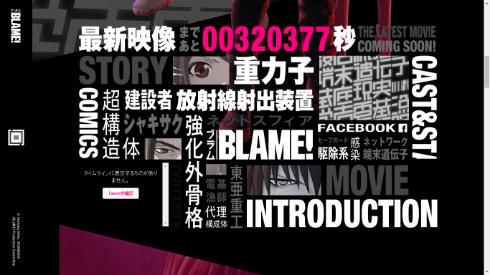 「BLAME! 端末遺構都市」ティーザーサイト
