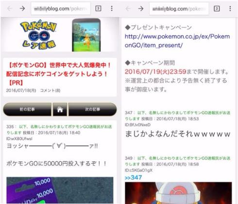 ポケモンGO Pokémon GO 不正アプリ ニセ