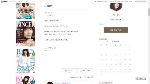 ヨンアさんのブログ