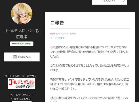 歌広場淳 ブログ