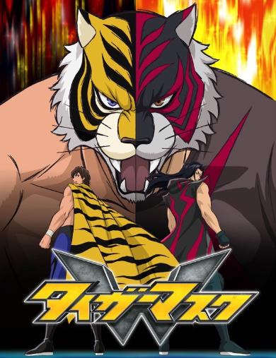 「タイガーマスクW」10月放送開始