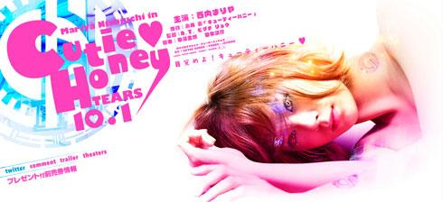 「CUTIE HONEY -TEARS-」 西内まりや 引き