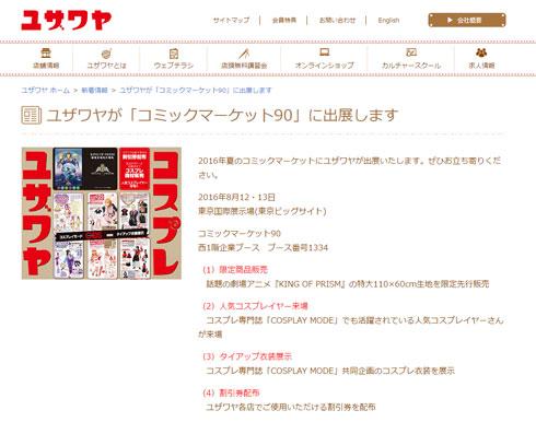 ユザワヤ コミックマーケット90出展 告知ページ