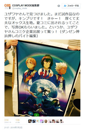 COSPLAY MODE コスプレモード Twitter キンプリ生地 KING OF PRISM