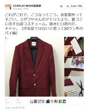 COSPLAY MODE コスプレモード Twitter 速水ヒロ コスプレ衣装 キンプリ KING OF PRISM