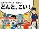 司書メイドの同人誌レビューノート:欅坂46も挑戦した「ポエトリーリーディング」って? 世界大会まである奥深き詩の世界