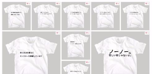 職質を未然に防ぎ、誰にも邪魔されないGO生活を送るためのTシャツ