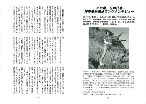 同人誌「スポークンワーズ・マガジンどんと、こい!Vol.4」