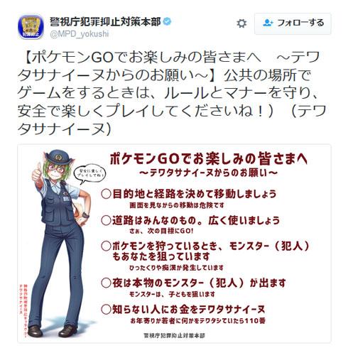 警視庁犯罪抑止対策本部 公式Twitter テワタサナイーヌ ポケモンGO