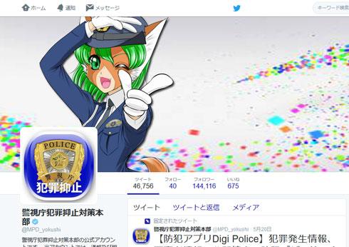 警視庁犯罪抑止対策本部 公式Twitter