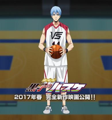 新作劇場版「黒子のバスケ」2017年春に公開