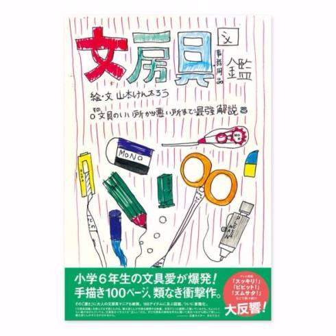 文房具図鑑 ゼブラ コラボ