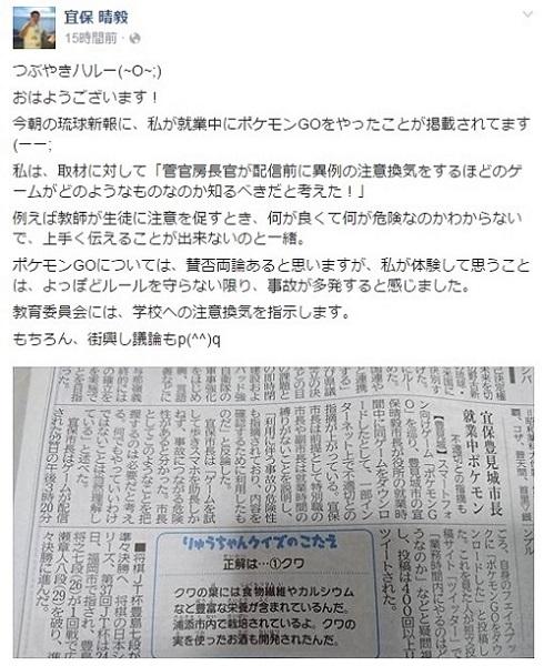 宜保市長 ポケモンGO