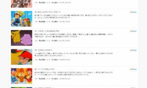 ポケモンアニメプライム