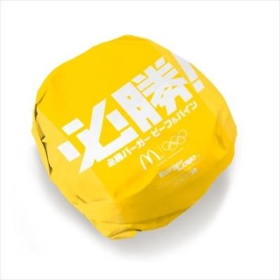 マクドナルド必勝メニュー