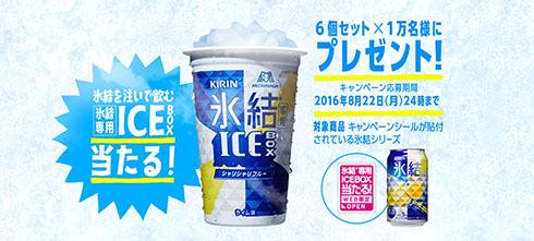 氷結×ICEBOX