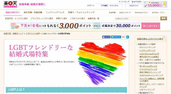 楽天が同性パートナーでも福利厚生の対象へ