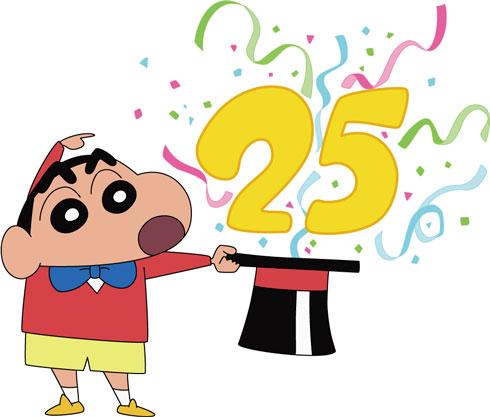 クレヨンしんちゃん 25周年記念画像