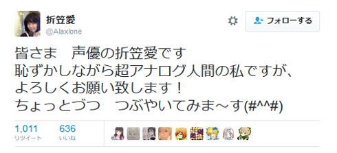折笠愛 Twitter