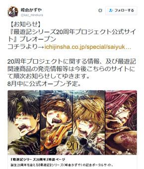 峰倉かずや Twitter 最遊記シリーズ20周年プロジェクト