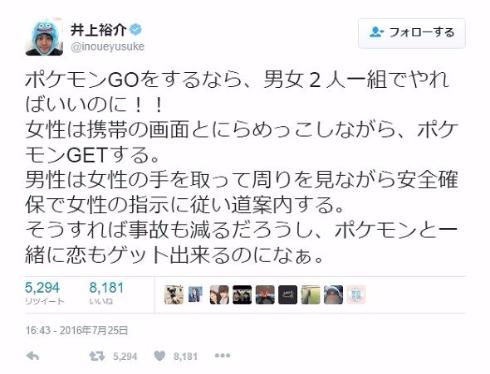 ノンスタ井上 ポケモンGO