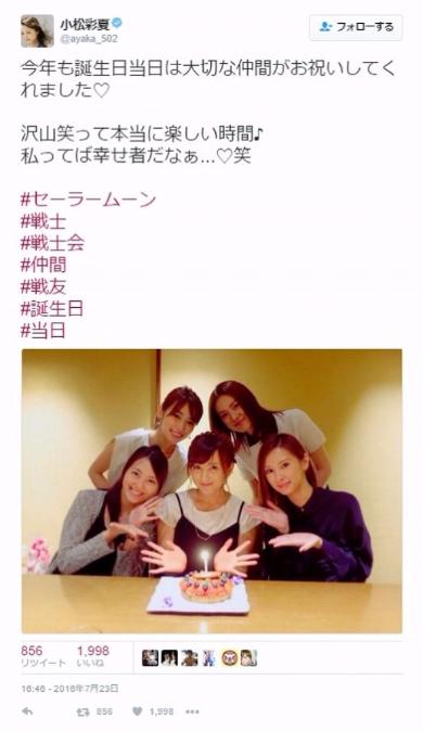 小松彩夏 誕生日