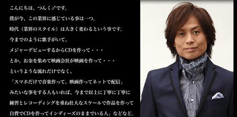 代々木アニメーション学院 代アニ プロデューサー つんく♂