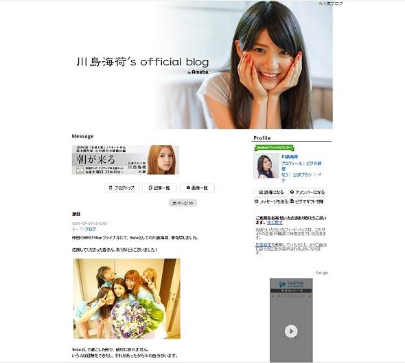 川島海荷さんの公式ブログより