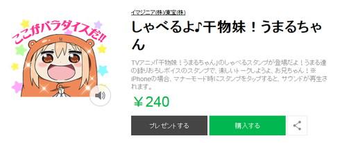 LINEスタンプ「しゃべるよ♪干物妹!うまるちゃん」が発売