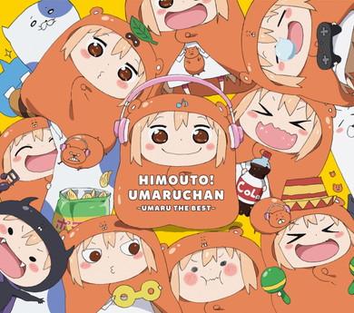 「TVアニメ『干物妹!うまるちゃん』ベストアルバム 〜UMARU THE BEST〜」