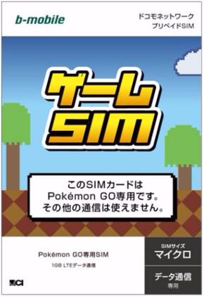 日本通信 ポケモンGO専用SIM ゲームSIM b-mobile