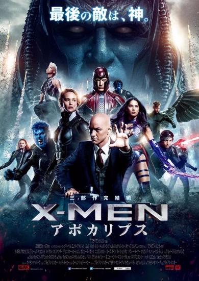 X-MAN:アポカリプス